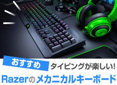 Razer キーボード