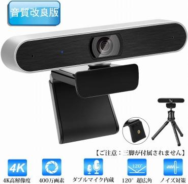 URVOLAX ウェブカメラ 4K 広画