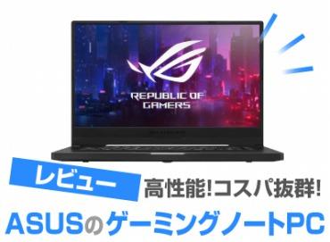 ASUS ゲーミングノートパソコン