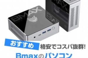 Bmax パソコン おすすめ