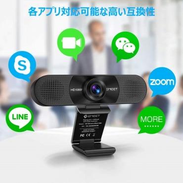 eMeetのWebカメラの特徴