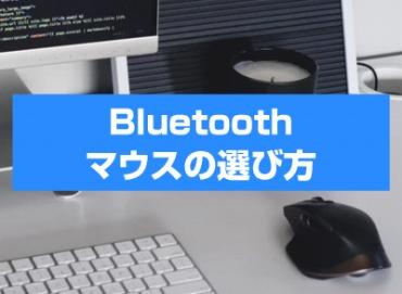 エレコム Bluetoothマウスの選び方