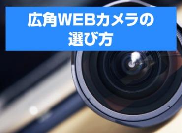 広角WEBカメラの選び方