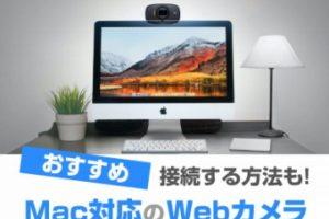 Mac対応のWebカメラのおすすめと接続する方法