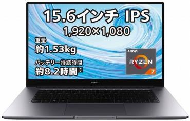 Huawei MateBook D 15 Ryzen7