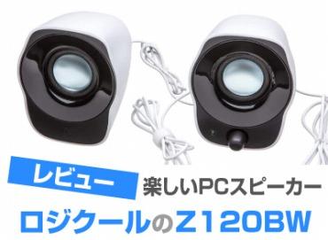 ロジクール Z120BW PCスピーカー