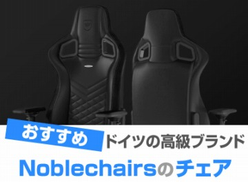 Noblechairsのゲーミングチェア