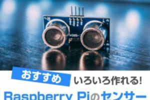 Raspberry Pi センサー
