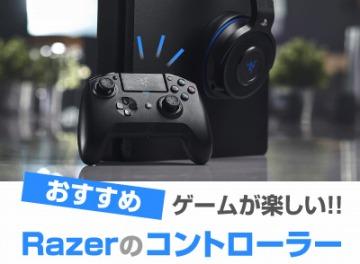 Razerのゲーミングコントローラー