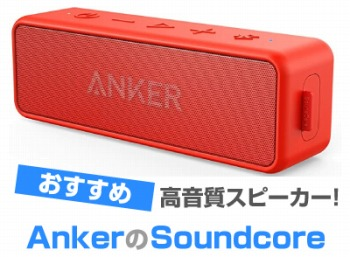 Anker Soundcore スピーカー