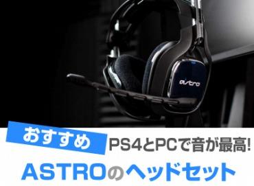 アストロのヘッドセット