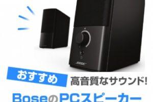Bose PCスピーカーのおすすめ