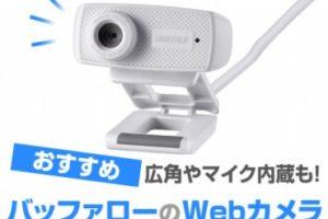 バッファローのWebカメラ