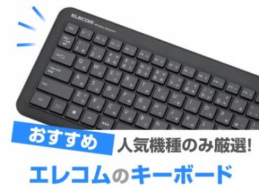 エレコムのキーボード