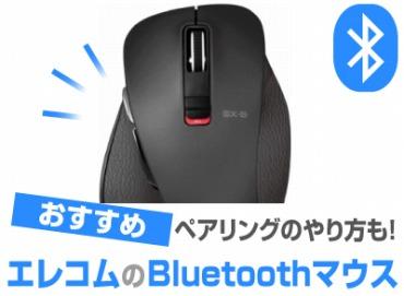 エレコム Bluetoothマウスのおすすめ
