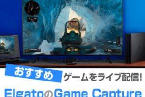 Elgato Game Captureのおすすめ