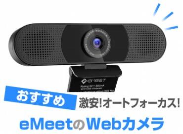 eMeetのWebカメラ