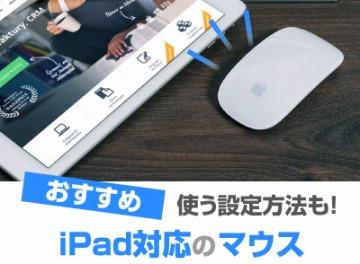iPad対応のマウス