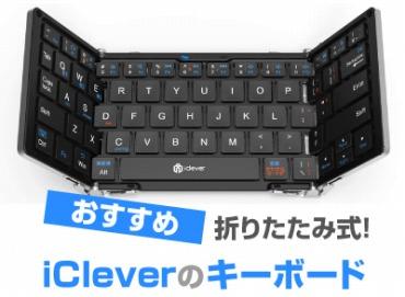 iCleverのキーボード