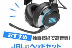 JBLのヘッドセット