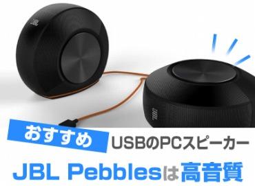 jbl-pebbles