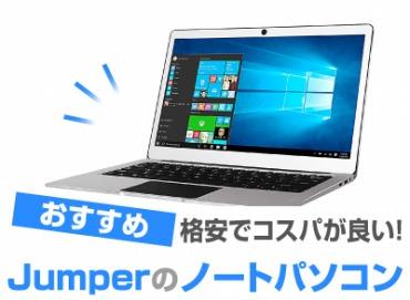 Jumper ノートパソコン