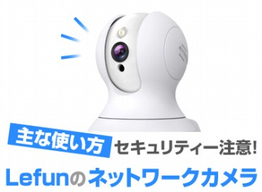 Lefun ネットワークカメラ
