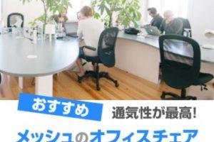 メッシュのオフィスチェア