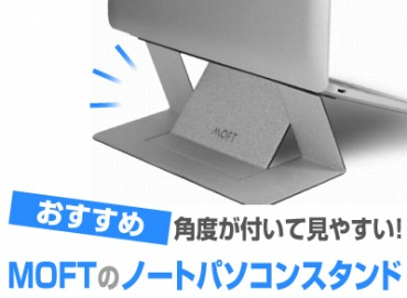 MOFT ノートパソコンスタンド