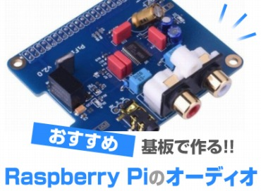 Raspberry Piのオーディオ