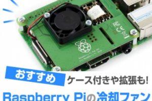 Raspberry Piのファン