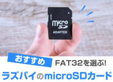 raspberry piのmicroSDカード