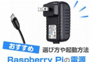 Raspberry Piの電源