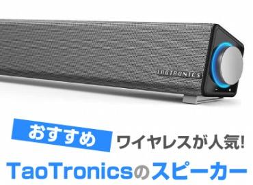 TaoTronics スピーカー