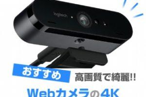 Webカメラ 4K
