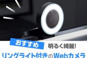 webカメラ ライト