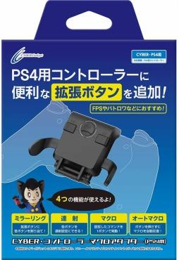 CYBER ・ コントローラーマクロアダプター ( PS4 用) ブラック - PS4