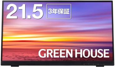 グリーンハウス モニター GH-LCT22C-BK 21.5インチワイド タッチパネル