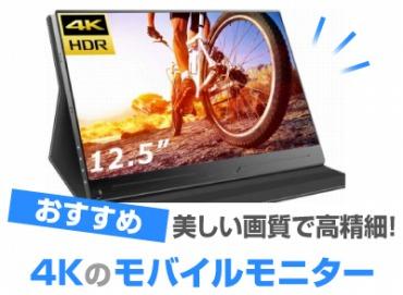 4K モバイルモニター