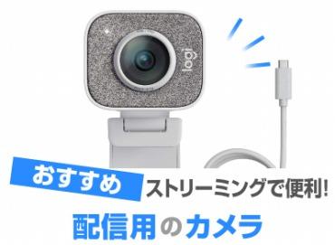 ライブ配信用カメラおすすめ