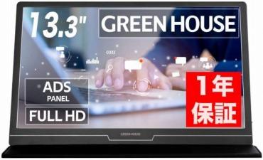 グリーンハウス モバイルモニター GH-ELCU13A-BK 13.3インチ