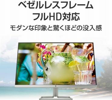 HP モニターの選び方