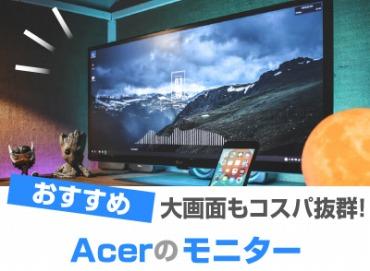 Acer モニター
