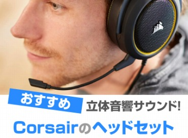 corsair-headset
