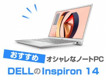 DellのInspiron 14