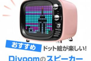DivoomのDITOOスピーカー