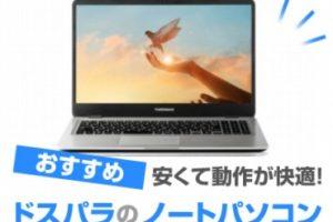 ドスパラのノートパソコン
