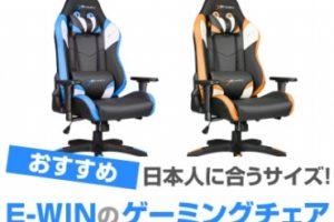 E-WINのゲーミングチェア