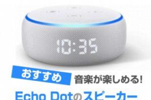 Echo Dot スピーカー