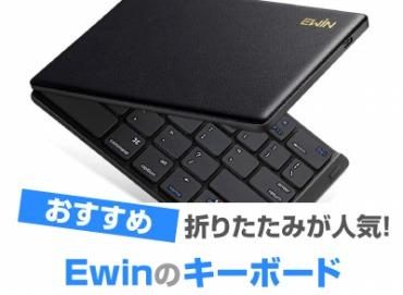 Ewin キーボード